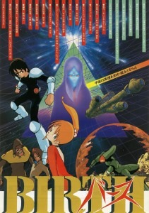BIRTH - OVA - 1984 [DVDRIP][MULTI] 30