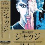 Yami no shihôkan: Judge -1991- (DVDRIP Jap. sub Esp.)(1Fichier)