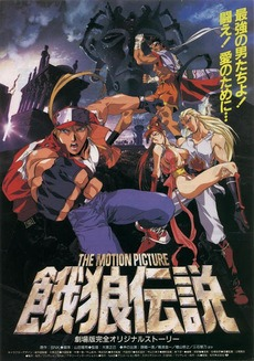 Fatal Fury - The Motion Picture [Jap. Esp.] [Sub. Esp.] [MEGA] 94
