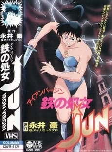 Iron Virgin Jun [Jap. Sub. Esp.][VARIOS] 10