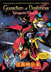 Ankoku Shindenshou Takegami - OVA'S[3/3][Sub Esp.] 1