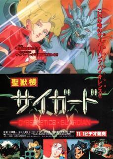 Cybernetics Guardian (1989)[Jap. Sub. Esp.][Mega,TF] 74
