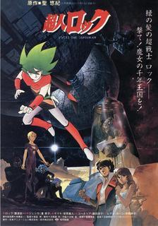 Chojin Locke (1984)[Japones Sub. Español-Ingles][Mega +] 19