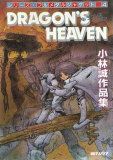 Dragon's Heaven- 1988 [Jap. Sub. Esp.][MEGA] 27