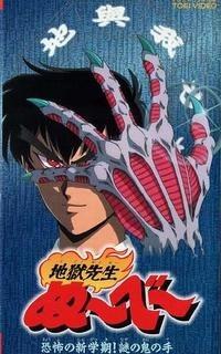 Jigoku Sensei Nube - 49/49 [Latino][MEGA] 91