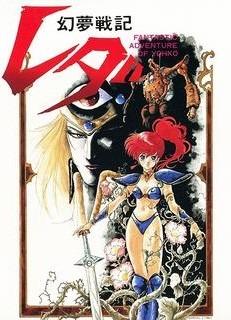 Leda:La fantástica aventura de Yohko [Jap. Lat.][MEGA] 1