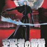 Twilight of the Dark Master [Jap. Sub. Esp][MEGA]
