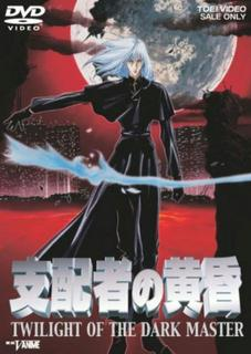 Twilight of the Dark Master [Jap. Sub. Esp][MEGA] 27
