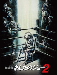 Ashita No Joe 2 - Pelicula (1981)[Jap. Sub. Esp][Varios] 87