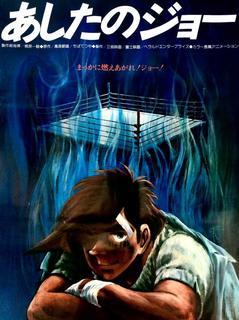 Ashita No Joe - Pelicula (1980)[Jap. Sub. Esp.][Varios] 10