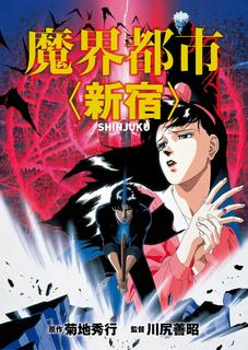 Demon City Shinjuku - BDRip [Jap. Sub. Esp.][Varios] 18