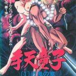 Shuten Doji - OVA 4/4 [Latino][Varios]