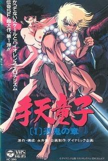 Shuten Doji - OVA 4/4 [Latino][Varios] 9