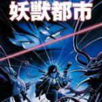 Wicked City (Yōjū Toshi) BDRip [Jap. Esp. Sub Esp.][Mega, Uptobox]