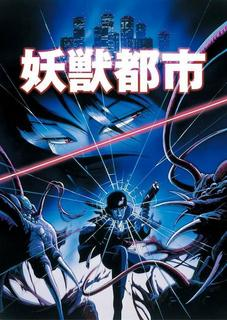 Wicked City (Yōjū Toshi) BDRip [Jap. Esp. Sub Esp.][Mega, Uptobox] 42