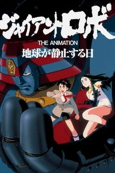Giant Robo The Animation - OVA 7/7[BDRip. Sub. Esp.][MEGA] 83