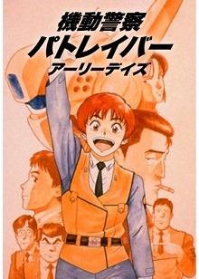 Patlabor: Early Days OVA 7/7 (Japones Sub. Español)(Varios) 149