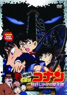 Detective Conan: Peligro en el rascacielos (BDRip-Lat.)(VARIOS) 91