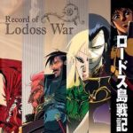 Record of Lodoss War - OVA's - 13/13 (BDRip-Jap. Sub. Esp)(VARIOS)