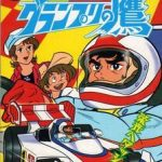 Super Grand Prix (DVDRip-Latino)(VARIOS)