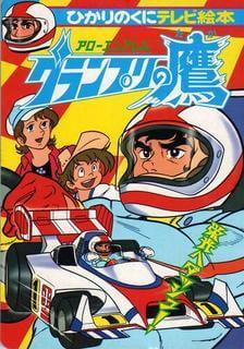 Super Grand Prix (DVDRip-Latino)(VARIOS) 135