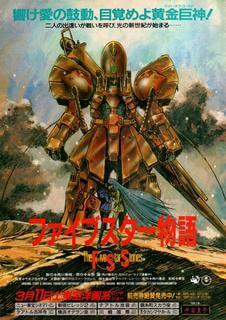 The Five Star Stories - 1989 (BDRip-Jap. Sub. Esp.)(Varios) 41