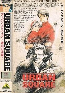 Urban Square - 1986 (Jap. Sub. Esp)(Varios) 17