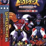 Beast Wars II: The movie - 1998 (VDDRip- Jap. Sub. Español)(1Fichier)