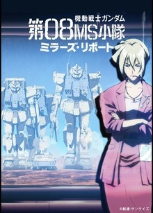 Mobile Suit Gundam: The 08th MS Team Miller's Report - 1998 - (BDRip Jap. Sub. Esp.)(1Fichier) 4