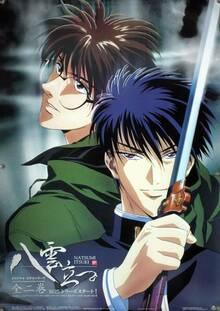 YAKUMO TATSU - OVA 2/2 - 1997 (DVDRIP-JAPONES, ESP. LATINO)(VARIOS) 17
