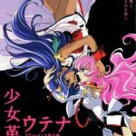 Revolutionary Girl Utena: The Movie - 1999 - (BDRIP-Jap. Sub. Español)(VARIOS)