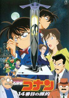 Detective Conan: La decimocuarta víctima - 1998 -(BDRip. Japones-Latino. Sub. Esp)(Varios) 106