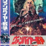Vampire War - 1990 - (DVDrip. Japones Sub. Español)(Varios)