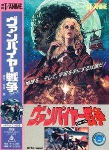 Vampire War - 1990 - (DVDrip. Japones Sub. Español)(Varios) 102