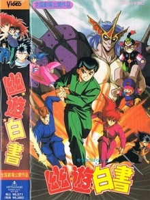 Yū Yū Hakusho: La película - 1993 - (BDRIP-Japones Sub. Español)(Varios) 1