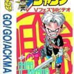 Go! Go! Ackman - 1994 - (VHSRip Japones Sub. Español)(Varios)
