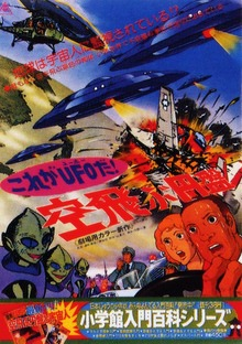 Kore ga UFO Da! Soratobu Enban - 1975 - (BDRip Jap. Sub. Esp)(VARIOS) 64